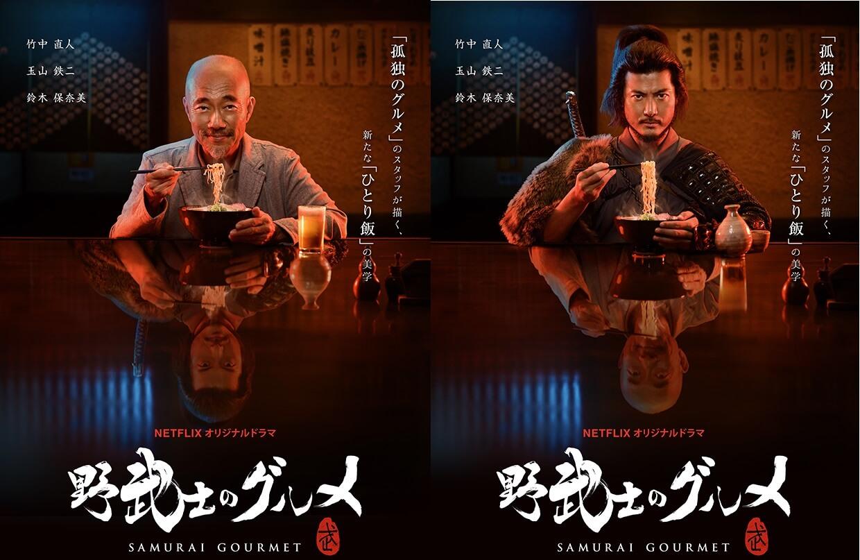 El Gourmet Samurai